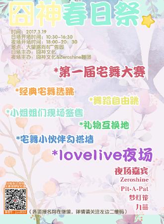 2017北京宅舞春日祭