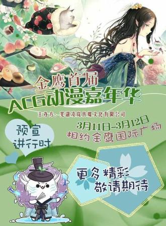 金鹰首届ACG动漫嘉年华