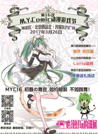 北京第16届M.Y.Comic动漫游戏节