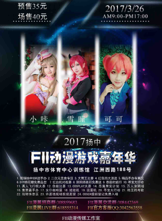 2017扬中FII动漫游戏嘉年华