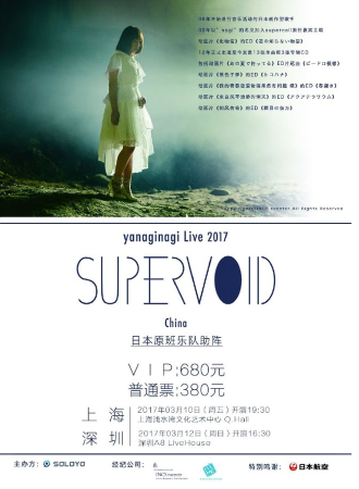 yanaginagi Live 2017-supervoid 深圳站