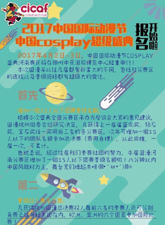 郑州第13届中国国际动漫节兼Cosplay超级盛典河南赛区