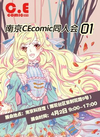 2017南京CEcomic同人会01