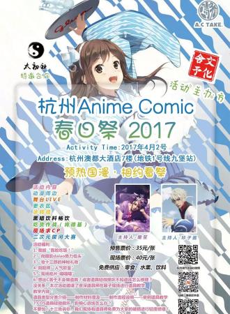 杭州Anime Comic春日祭2017