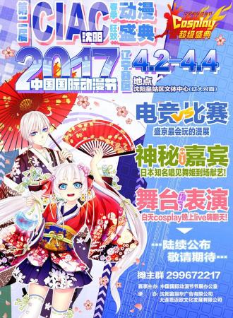 2017沈阳CIAC02动漫狂欢盛典