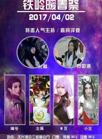 2017铁岭暖春祭