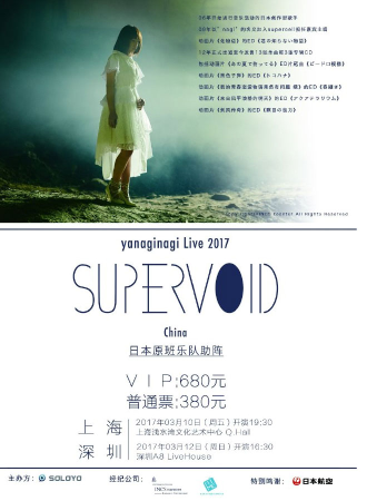 yanaginagi Live 2017-supervoid 上海站