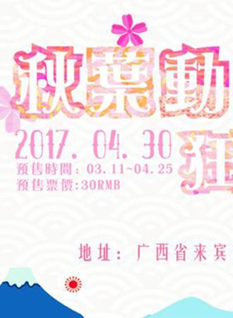 2017秋叶动漫狂欢祭