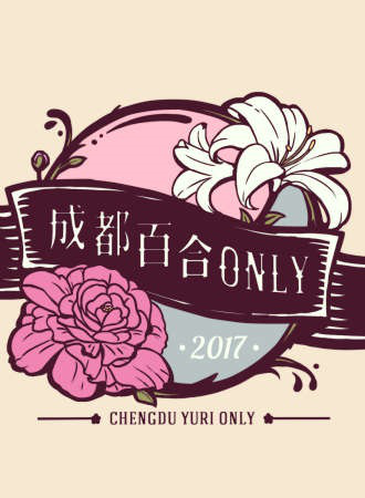 2017成都百合only