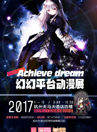 2017Achieve dream 幻幻平台动漫展