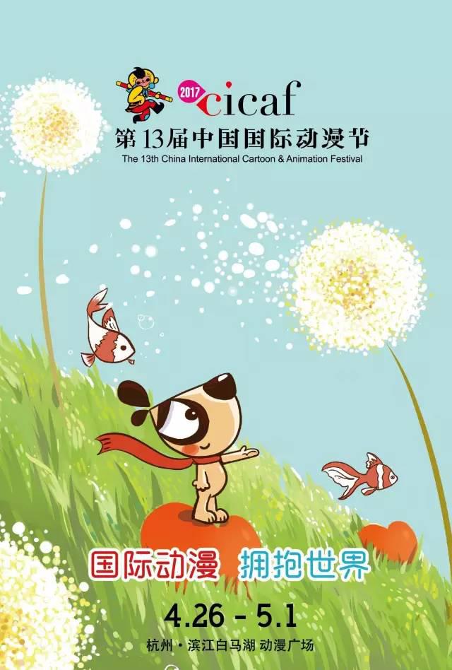 狗年祝福手绘海报