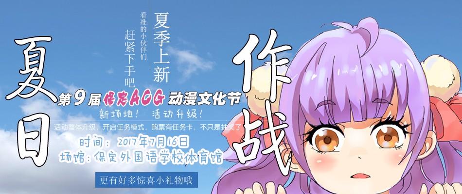【一宣】最强人气爱好者聚集!第九届保定acg动漫文化节