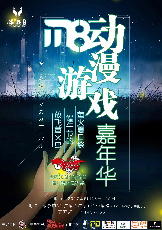 M78动漫游戏嘉年华,WCS四川总决赛启动!-C3动漫网