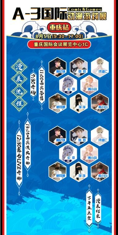 【重庆】A-3国际动漫游戏展–重庆站-ANICOGA