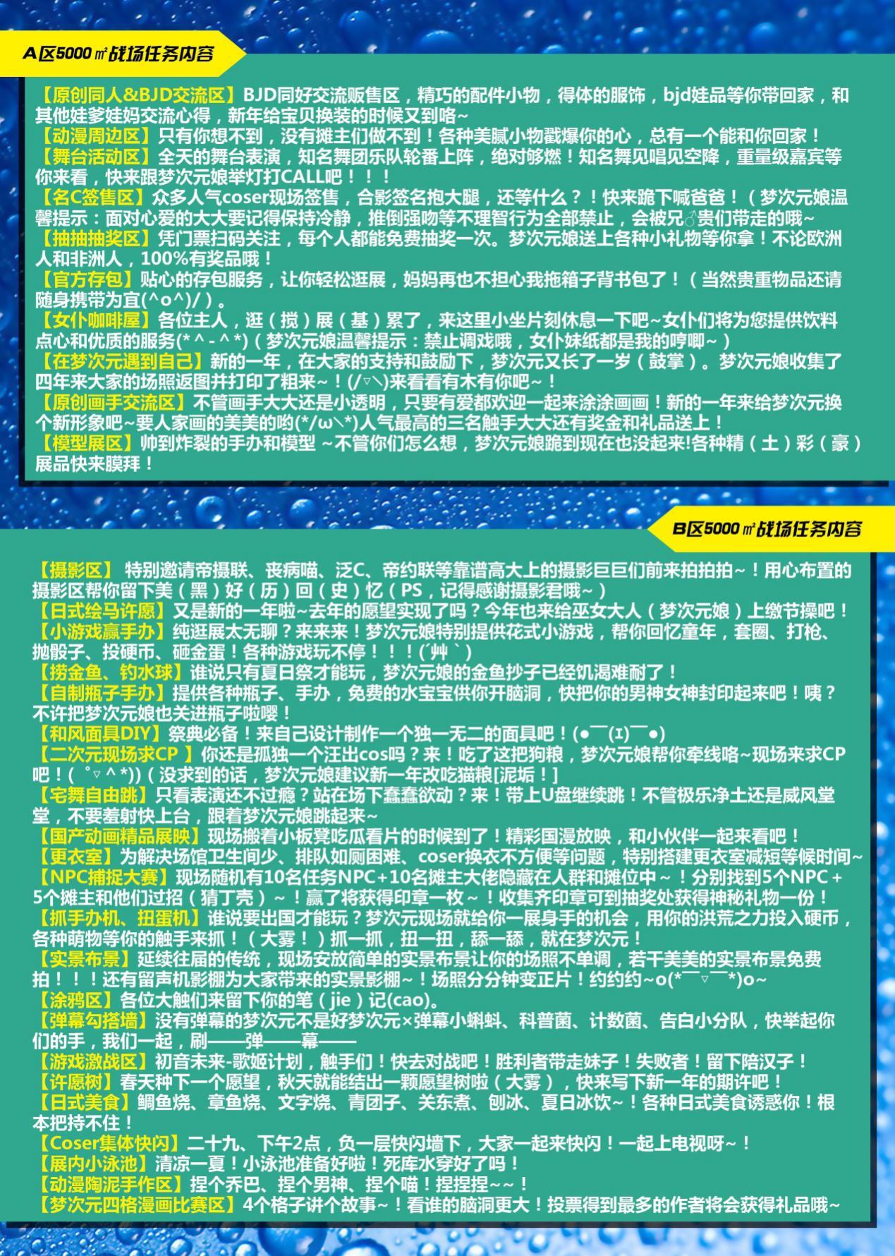 【北京】只有ACGNer们知道的世界?梦次元夏日祭如约而至-ANICOGA