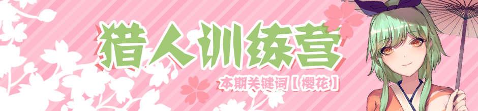 【猎人训练营·画】五月篇