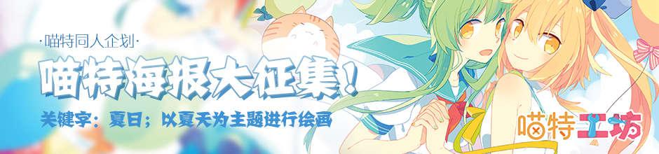 【喵特同人企划】——喵特海报大征集!
