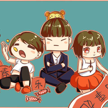 三兄妹贺新年