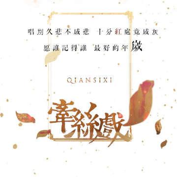 2016.12.9《牵丝戏》翻唱