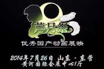 芦月祭02国产动画展映