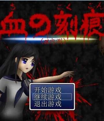 原创RPG游戏《血之刻痕》