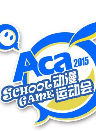 ACA-SchoolGame动漫运动会(2015)