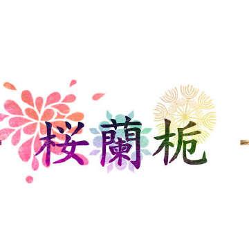 查看 - 桜蘭梔 - 的社团主页