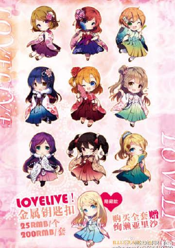 LOVE LIVE 丨金属挂件丨9款+1隐藏款