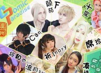妖都ComicParadise动漫狂欢节