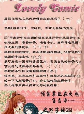 隆昌lovely comic同人祭