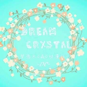 DreamCrystal动漫社