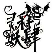 本溪灵释妖肆社团