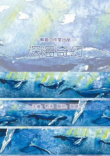 原创和纸胶带《深海奇幻》