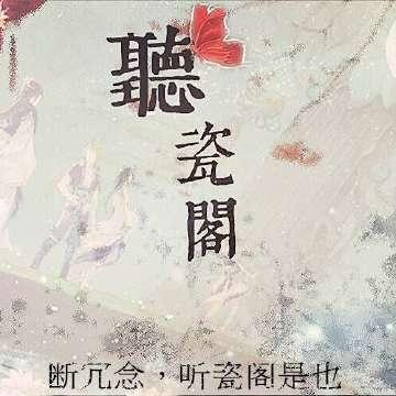 听瓷阁·成都cosplay&动漫社团