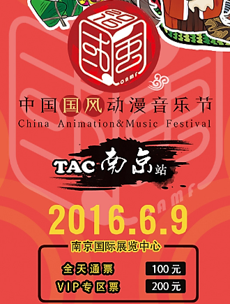 2016中国国风动漫音乐节-TAC南京站