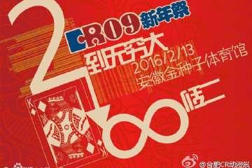 合肥CR09新年祭