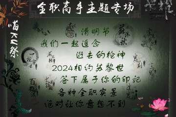蚌埠喵KU祭第二届全职主题漫展