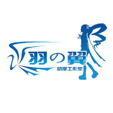 羽之翼动漫社