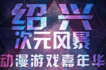 次元风暴cosplay夏日赛海选宣城分赛区