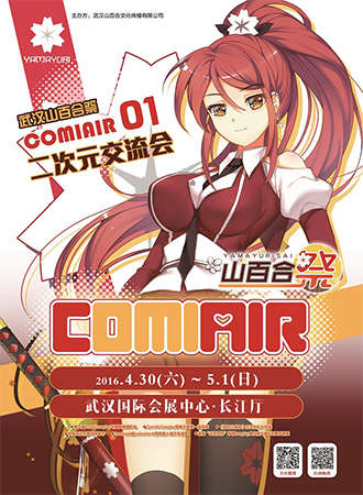 ComiaiR01山百合祭·武展