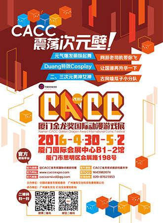 厦门CACC金龙奖国际动漫游戏展