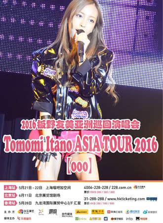 2016板野友美亚洲巡回演唱会——上海站