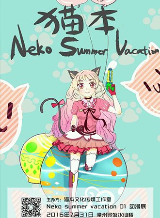 Neko Summer Vaction01