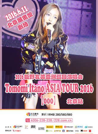 2016板野友美亚洲巡回演唱会——北京站