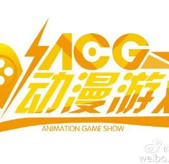 ACG动漫游戏展