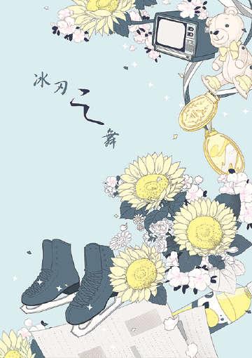 [露中]冰刃之舞