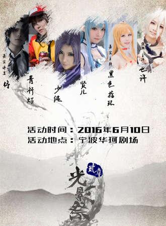 光影祭cosplay盛典
