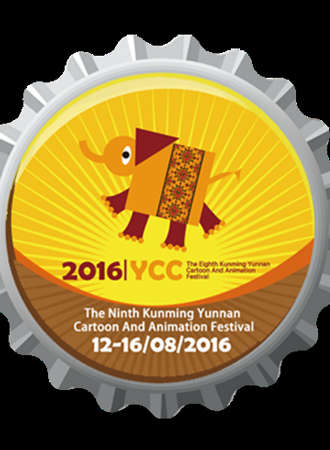 创意云南2016文化产业博览会动漫节暨第九届中国云南动漫节