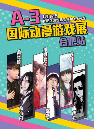 A-3国际动漫游戏展·夏日祭