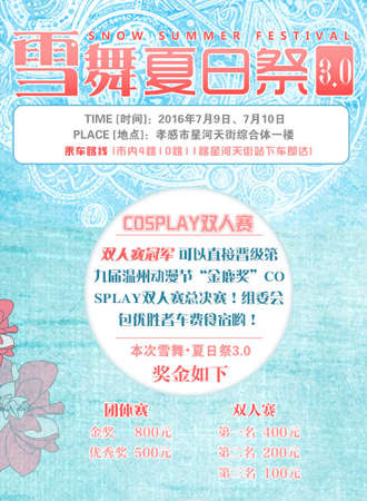 雪舞夏日祭3.0